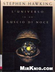 Книга L'universo in un guscio di noce