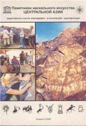 Книга Памятники наскального искусства Центральной Азии: общественное участие, менеджмент, консервация, документация