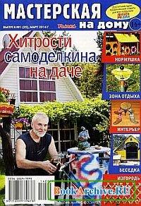 Журнал Мастерская на дому №1 2014