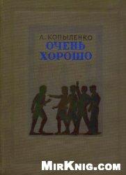 Книга Очень хорошо