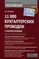 11 000 бухгалтерских проводок