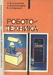 Книга Робототехника. Учебное пособие для 8-9 классов средней школы