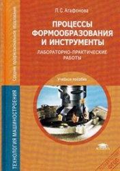 Книга Процессы формообразования и инструменты: Лабораторно-практические работы