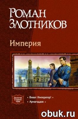 Книга Роман Злотников - Империя (серия аудиокниг)