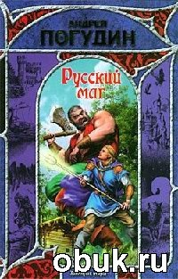 Книга Андрей Погудин. Русский маг