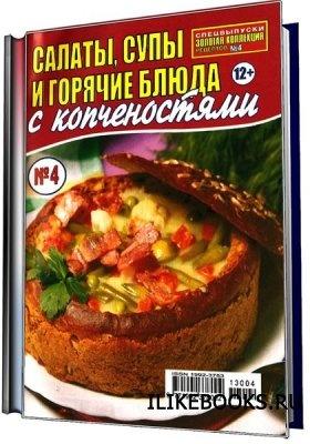 Журнал Золотая коллекция рецептов №4 (январь 2013). Салаты, супы и горячие блюда с копчёностями