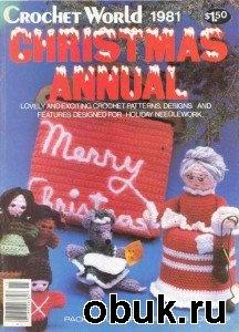 Журнал Crochet World №1-6 (+ 4 спецвыпуска) 1981