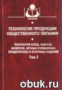 Книга Технология продукции общественного питания. Том 2. Технология блюд, закусок, напитков, мучных кулинарных, кондитерских и булочных изделий