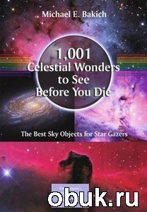 Книга 1,001 Celestial Wonders to See Before You Die: The Best Sky Objects for Star Gazers