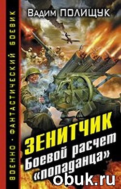 Книга Вадим Полищук. Зенитчик. Боевой расчет «попаданца»