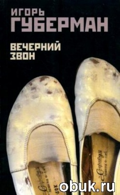 Аудиокнига Игорь Губерман - Вечерний звон (аудиокнига)