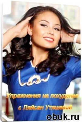 Упражнения на похудение с Ляйсан Утяшевой (2011) DVDRip