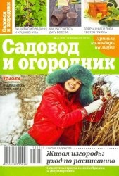 Журнал Садовод и огородник №4 2013