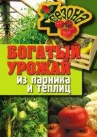 Богатый урожай из парника и теплиц pdf 5,9Мб