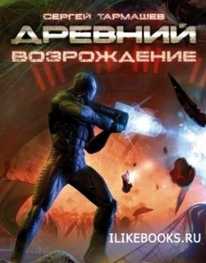 Тармашев Сергей - Древний. Возрождение (Аудиокнига)