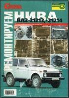Книга Ремонт и эксплуатация ВАЗ 21213