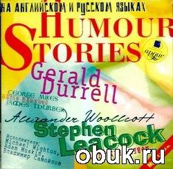 Аудиокнига Юмористические рассказы (Аудиокнига)