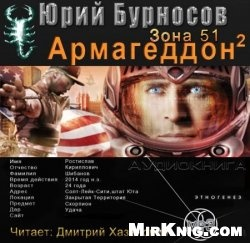 Аудиокнига Армагеддон. Зона 51 (аудиокнига)