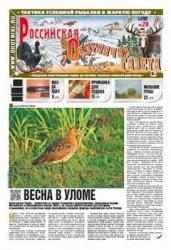 Журнал Российская охотничья газета №28 2013 г