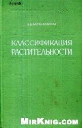 Книга Классификация растительности. Обзор принципов классификации и классификационных систем в разных геоботанических школах