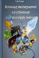 Книга Влияние Интернета на сознание и структуру знания pdf / rar 15,52Мб