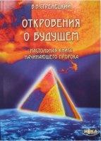 Книга В. В. Стрелецкий - Откровения о будущем. Настольная книга начинающего пророка (2007) rtf, pdf, fb2 9,49Мб