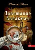 Книга Николай Свечин - Завещание Аввакума fb2, rtf, txt, pdf, epub 18,7Мб