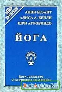 Книга Йога.