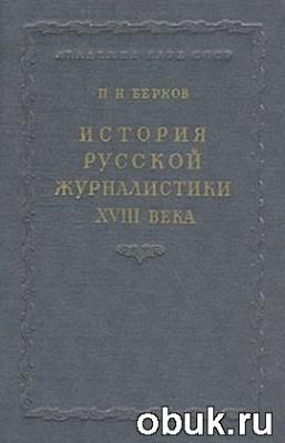 Книга История русской журналистики XVIII века