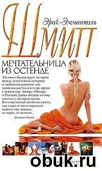 Книга Эрик-Эмманюэль Шмитт. Мечтательница из Остенде
