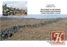 Книга Полевые каменные фортификационные сооружения Алтая