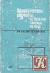 Книга Практические расчеты по бурению скважин на воду
