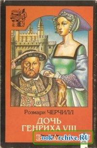 Книга Дочь Генриха VIII.