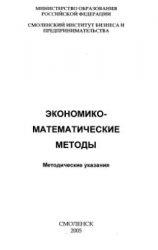 Книга Экономико-математические методы