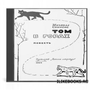 Книга Свинсос Ингвалл - Том в горах (Аудиокнига)