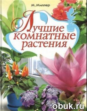 Книга Лучшие комнатные растения