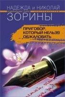 Книга Приговор, который нельзя обжаловать rtf, fb2, pdf 7,62Мб