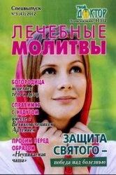Журнал Спецвыпуск журнала Твой доктор № 3 2012 Лечебные молитвы