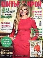 Журнал Шитье и крой №5 2012 + выкройки