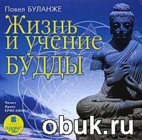Павел Буланже. Жизнь и учение Будды (аудиокнига)