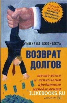Книга Джонджуа Михаил - Возврат долгов