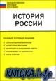 Книга История России. Типовые тестовые задания: 9 класс