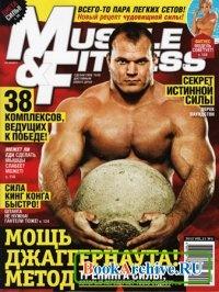 Журнал Muscle & Fitness №3 (май-июнь 2012).