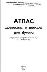 Книга Атлас древесины и волокон для бумаги