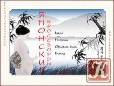 Книга Японские головоломки. Кроссворды