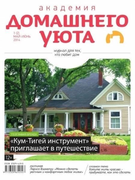 Книга Журнал: Академия домашнего уюта №1 (май-июнь 2014)