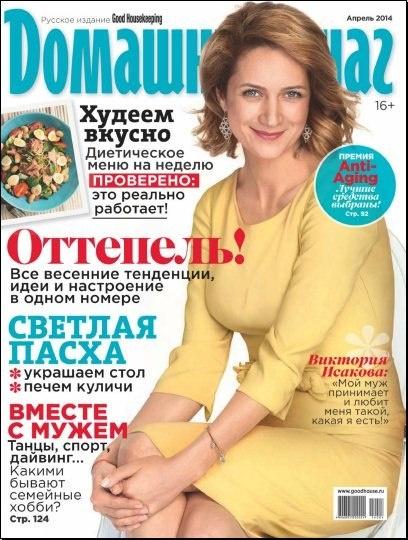 Книга Журнал: Домашний очаг №4 [Россия] (Апрель 2014)