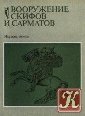 Книга Вооружение скифов и сарматов