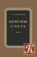 Книга Приёмы счёта