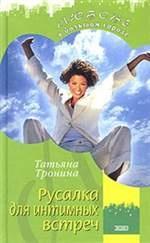 Книга Русалка для интимных встреч